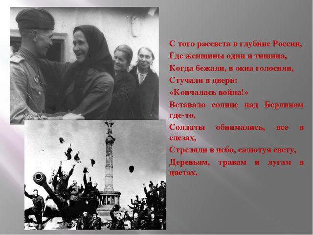С того рассвета в глубине России, Где женщины одни и тишина, Когда бежали, в...