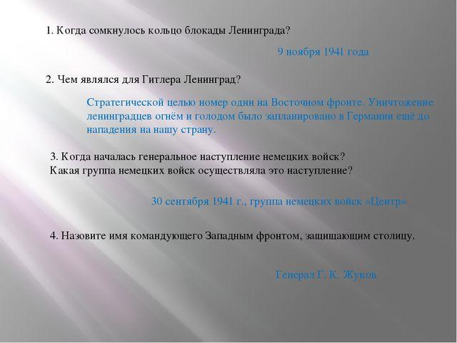 1. Когда сомкнулось кольцо блокады Ленинграда? 9 ноября 1941 года 2. Чем явля...