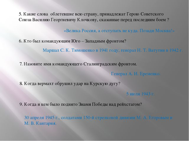 6. Кто был командующим Юго – Западным фронтом? Маршал С. К. Тимошенко в 1941...