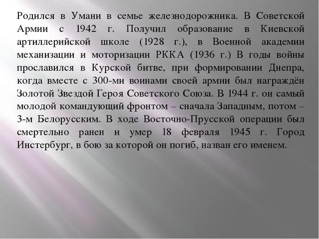 Родился в Умани в семье железнодорожника. В Советской Армии с 1942 г. Получи...
