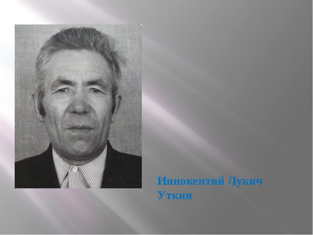 Иннокентий Лукич Уткин