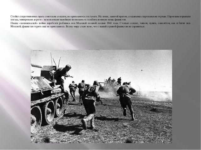 Стойко сопротивлялись врагу советские солдаты, но приходилось отступать. На...