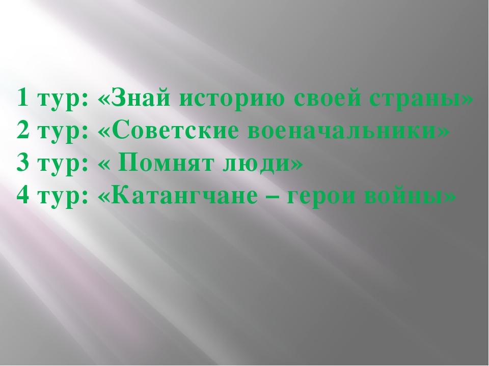 1 тур: «Знай историю своей страны» 2 тур: «Советские военачальники» 3 тур: «...