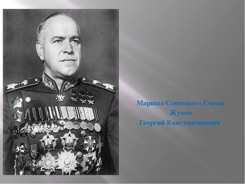 Маршал Советского Союза Жуков Георгий Константинович