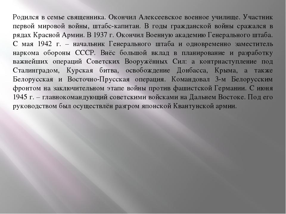 Родился в семье священника. Окончил Алексеевское военное училище. Участник п...