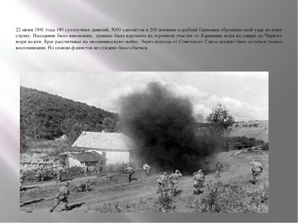 22 июня 1941 года 190 сухопутных дивизий, 5000 самолётов и 200 военных кораб...