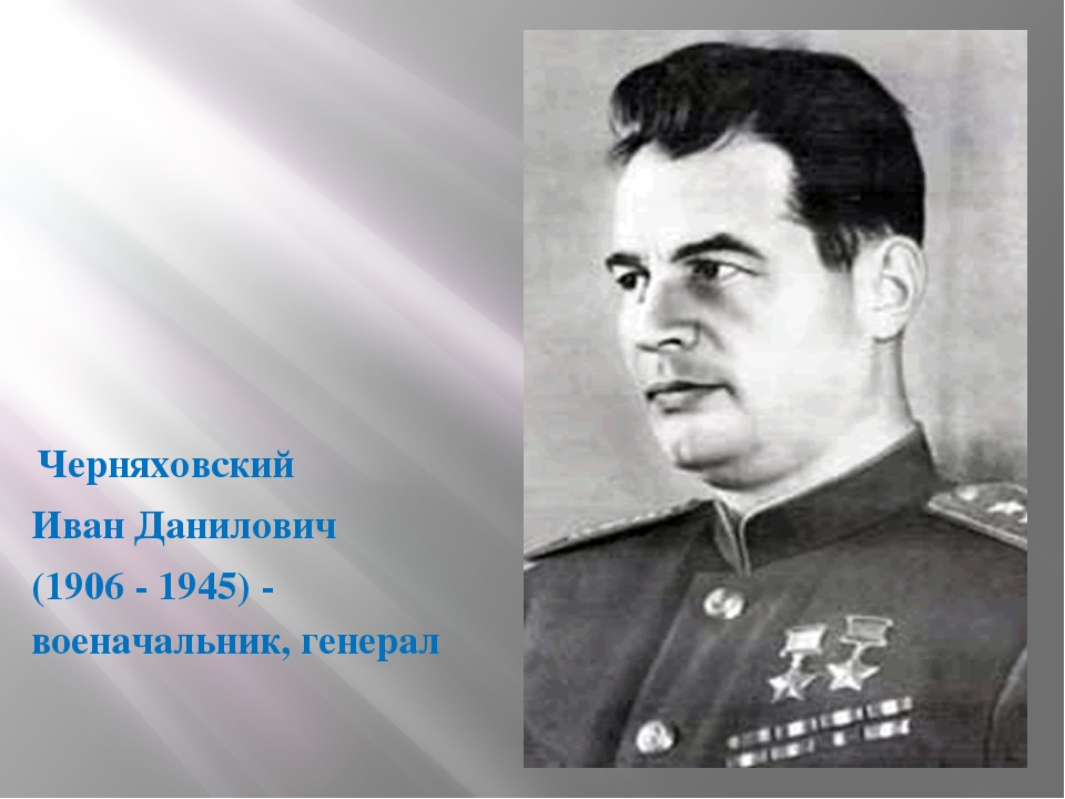 Черняховский Иван Данилович (1906 - 1945) - военачальник, генерал