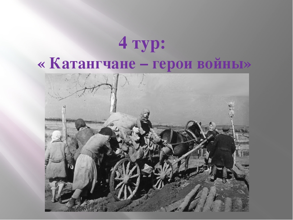 4 тур: « Катангчане – герои войны»