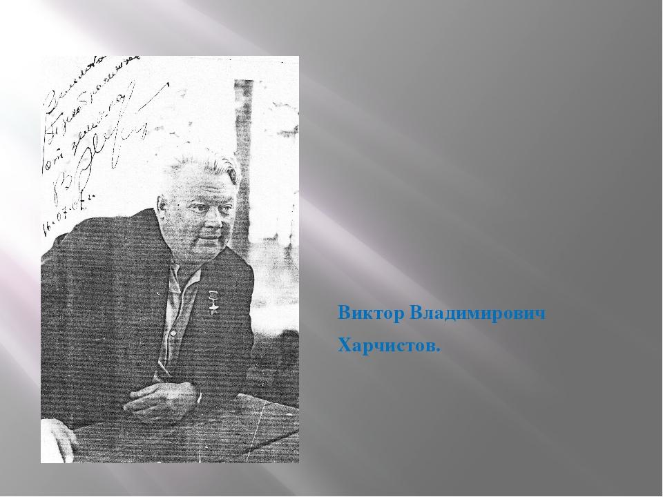 Виктор Владимирович Харчистов.