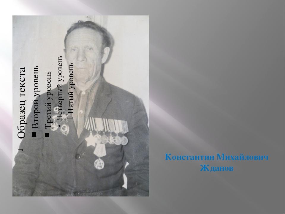 Константин Михайлович Жданов