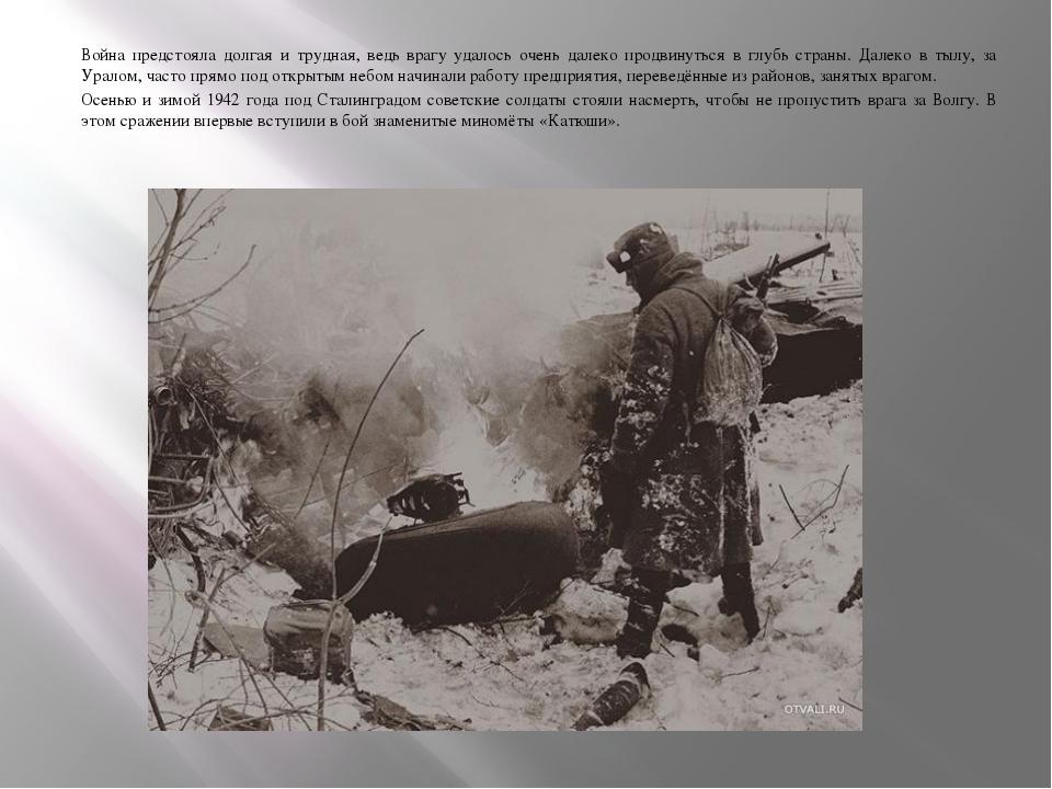 Война предстояла долгая и трудная, ведь врагу удалось очень далеко продвинут...