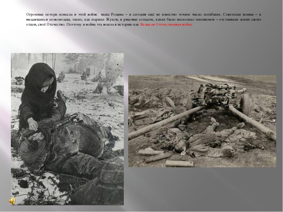 Огромные потери понесла в этой войне наша Родина – и сегодня ещё не известно...