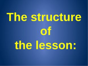 The structure of the lesson: