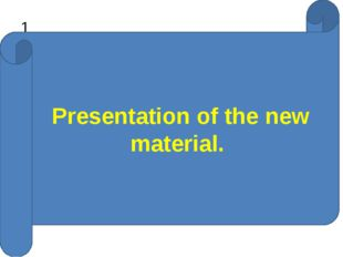 1 Presentation of the new material.