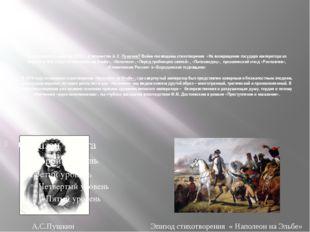 Как отразились события 1812 г . в творчестве А. С. Пушкина? Войне посвящены с