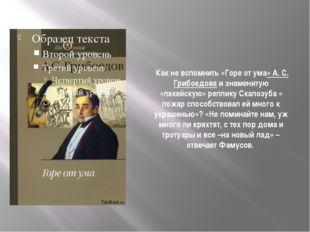 Как не вспомнить «Горе от ума» А. С. Грибоедова и знаменитую «лакейскую» реп