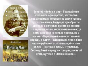 Толстой «Война и мир». Гвардейское столичное офицерство, некоторые представит