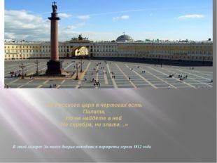 «У Русского царя в чертогах есть Палата, Но не найдете в ней Ни серебра, ни з
