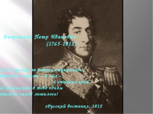 Багратион Петр Иванович (1765-1812) Когда все русское за родину стремилось, О