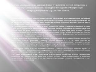 Усиление межпредметного взаимодействия с учителями русской литературы в конте