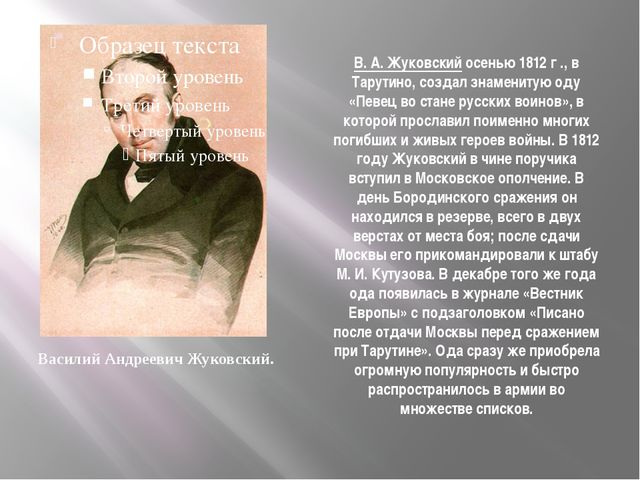 В. А. Жуковский осенью 1812 г ., в Тарутино, создал знаменитую оду «Певец во...