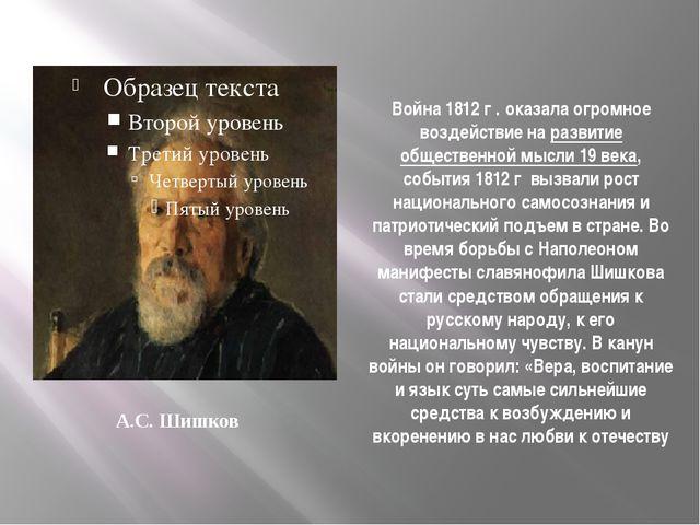 Война 1812 г . оказала огромное воздействие на развитие общественной мысли 19...