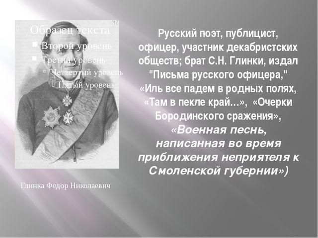 Русский поэт, публицист, офицер, участник декабристских обществ; брат С.Н. Гл...