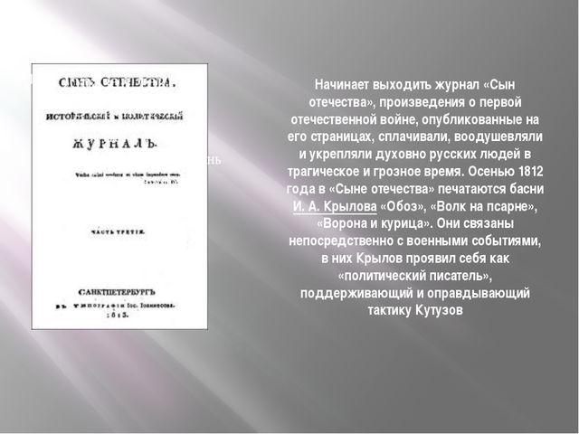 Начинает выходить журнал «Сын отечества», произведения о первой отечественной...