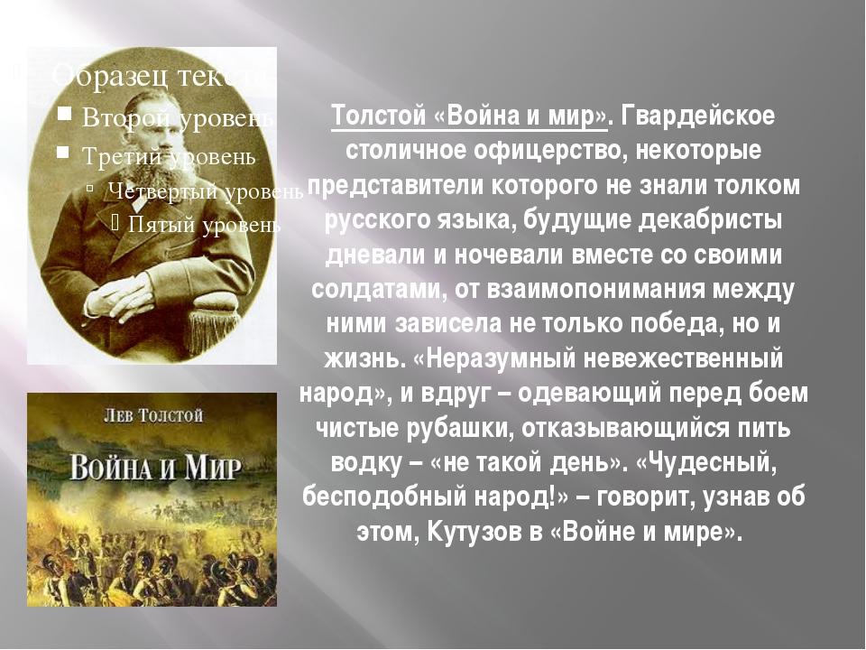 Толстой «Война и мир». Гвардейское столичное офицерство, некоторые представит...