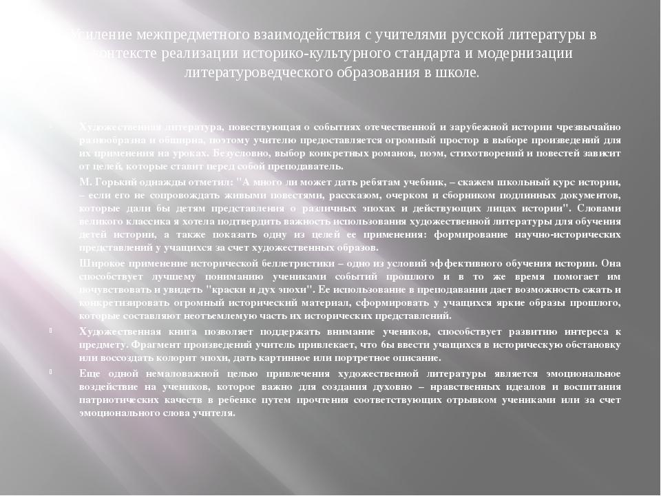 Усиление межпредметного взаимодействия с учителями русской литературы в конте...