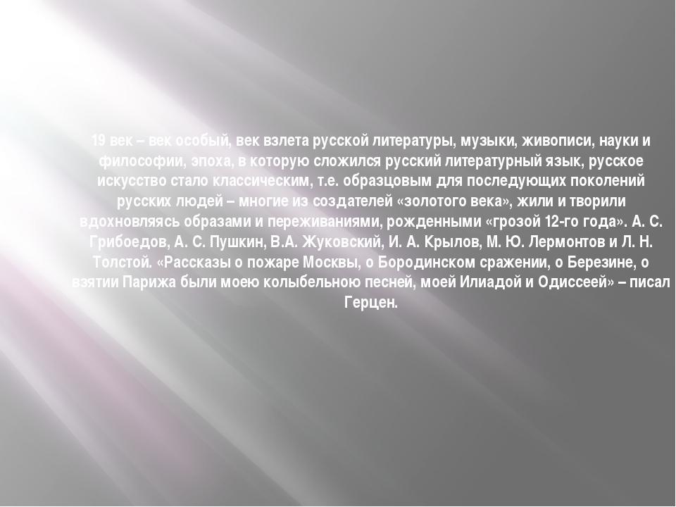 19 век – век особый, век взлета русской литературы, музыки, живописи, науки и...