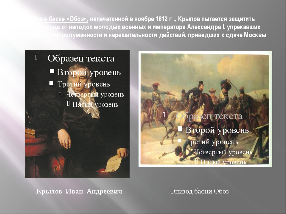 Так в басне «Обоз», напечатанной в ноябре 1812 г ., Крылов пытается защитить...