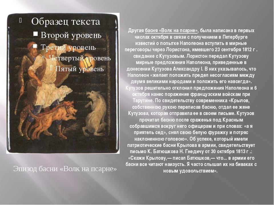 Другая басня «Волк на псарне», была написана в первых числах октября в связи...