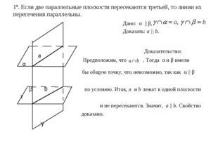1º. Если две параллельные плоскости пересекаются третьей, то линии их пересеч