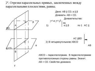 2º. Отрезки параллельных прямых, заключенных между параллельными плоскостями,