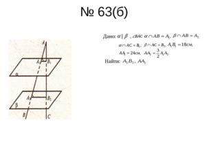 № 63(б) Дано: , Найти: