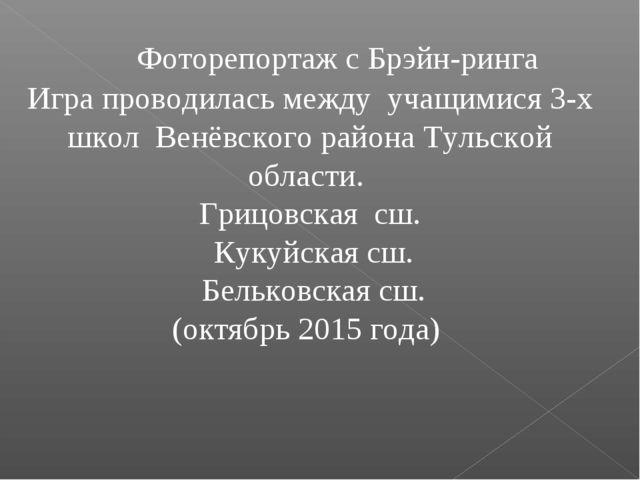 Фоторепортаж с Брэйн-ринга Игра проводилась между учащимися 3-х школ Венёвско...