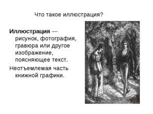 Что такое иллюстрация? Иллюстрация— рисунок, фотография, гравюра или другое