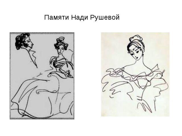 Памяти Нади Рушевой