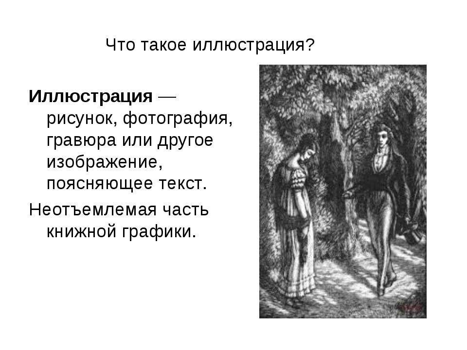 Что такое иллюстрация? Иллюстрация— рисунок, фотография, гравюра или другое...