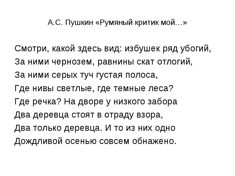 А.С. Пушкин «Румяный критик мой…» Смотри, какой здесь вид: избушек ряд убогий...