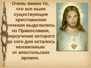 Очень важно то, что все ныне существующие христианские течения выделились из