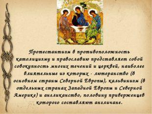 Протестантизм в противоположность католицизму и православию представляет собо