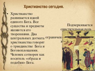 Христианство сегодня. Христианство развивается идеей единого Бога. Все сущест