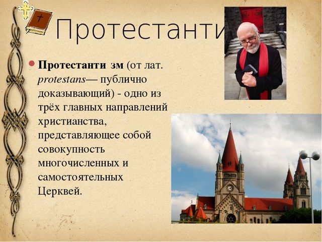 Протестантизм Протестанти́зм (от лат. protestans— публично доказывающий) - од...