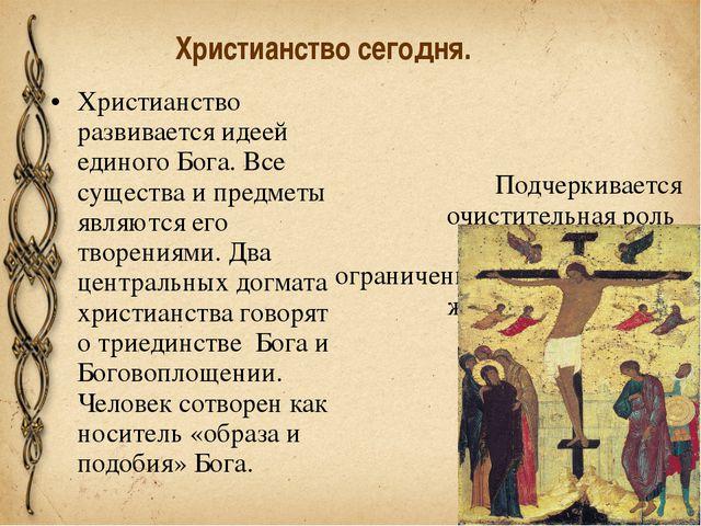 Христианство сегодня. Христианство развивается идеей единого Бога. Все сущест...