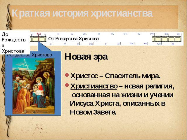 Краткая история христианства Христос – Спаситель мира. Христианство – новая р...