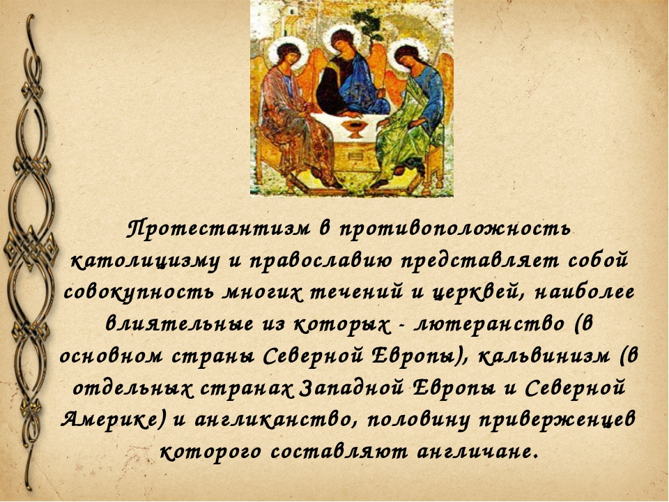 Протестантизм в противоположность католицизму и православию представляет собо...