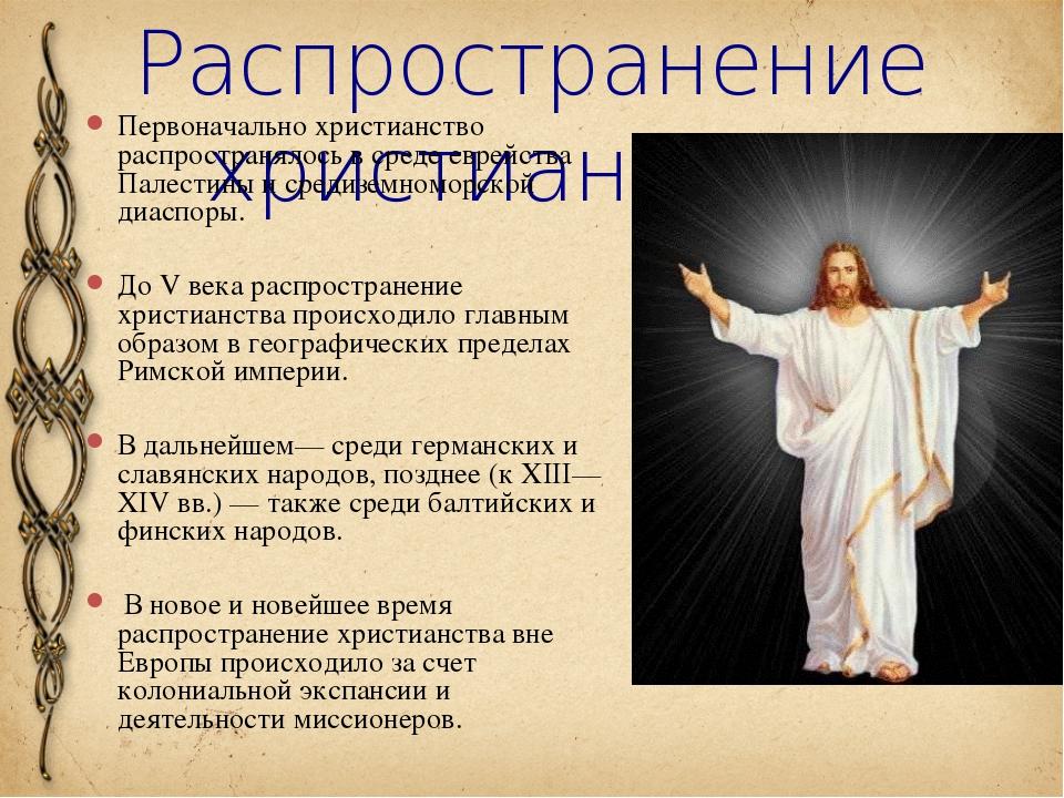 Распространение христианства Первоначально христианство распространялось в ср...