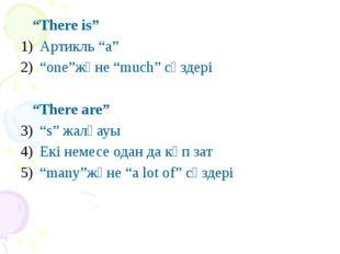 """There is"" Артикль ""a"" ""one""және ""much"" сөздері ""There are"" ""s"" жалғауы Екі"